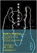 PORT+PORTAIL〈ポルポル〉