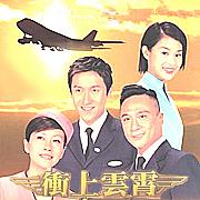 衝上雲霄-恋するパイロット-