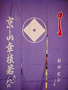 京山幸枝若(二代目)