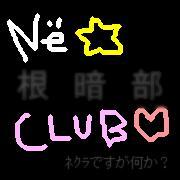 NE☆CLUB