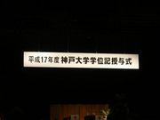 神戸大学法学部平成17年度卒業生