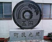 下仁田町立東中学校