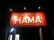美食工房・HAMA