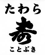 たわら寿(旧俵寿司)