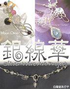 Silver Wire Artist Unit-銀線華