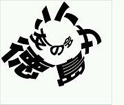 徳島サーハー友の会