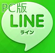 PCでLINE!!パソコンでライン!!