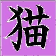 (=・ω・)にゃんこ部屋(・ω・=)
