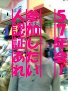 〜Born in 1982,3〜