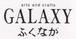 GALAXY ふくなが