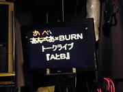 トークライブ 「AとB」