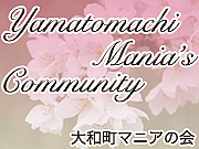 大和町マニアの会