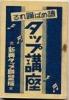日本のタップダンス史