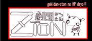 劇団ZTON