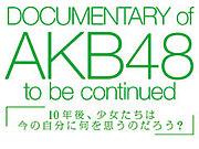 ドキュメンタリー AKB48