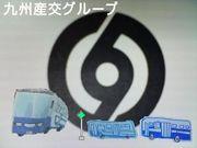 九州産業交通