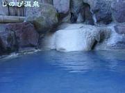 しのび温泉