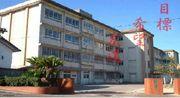 長崎市立女の都小学校