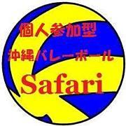沖縄個人参加型 バレーボール