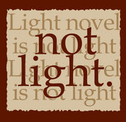 ライトノベルと呼びたくない!