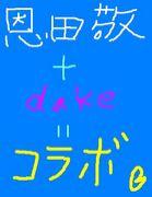 恩田とdakeのチベットコラボ