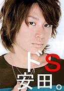 ドSな安田章大にやられた。