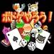 【埼玉】ボードゲームOFF