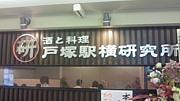 戸塚駅横研究所