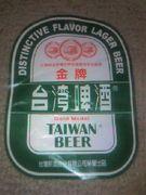 台湾ビール大好き