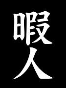 とりあえず生( ^^)Y☆Y(^^ )