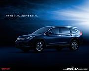 4代目 CR-V