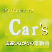 友達つながりの車輌会in静岡
