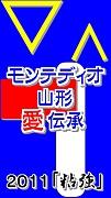 モンテディオ山形〜愛伝承〜