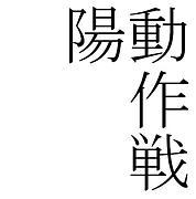 MOC滋賀ライブ推進委員会