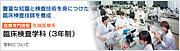 東京電子専門学校 臨床検査学科