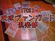 【TCG】琉球ヴァンガード倶楽部