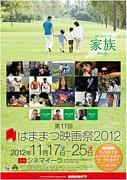 はままつ映画祭2012