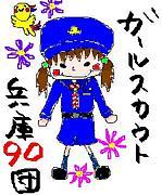 ガールスカウト☆兵庫県第90団