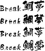 たい焼き工房『Break鯛夢』