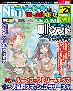 Nintendo Dream(任天堂専門誌)