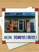 AEON 岡崎校(南校)