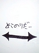 ヨコノリダー★