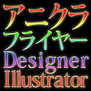 アニクラ☆デザイナー