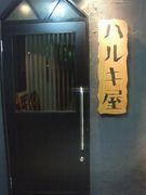 居酒Bar ハルキ屋