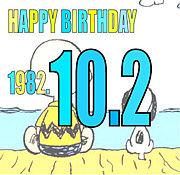 1982年10月2日生まれの人★