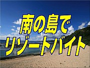☆☆南の島でリゾートバイト☆☆