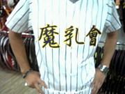 魔乳會(関西魔乳協会)
