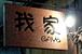 京都・木屋町『我家』