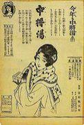舊漢字・舊假名遣ひ
