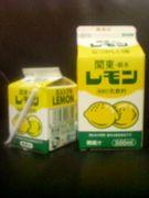 男は黙ってレモン牛乳